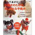 小型犬のためのおしゃれな手編み