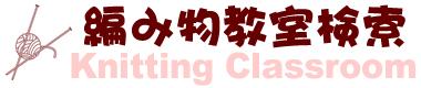 編み物教室検索/ロゴ